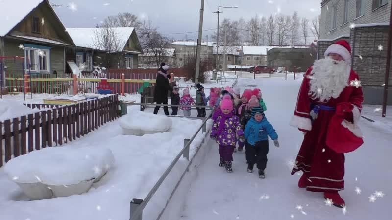 Дед мороз прибыл в Д.С-