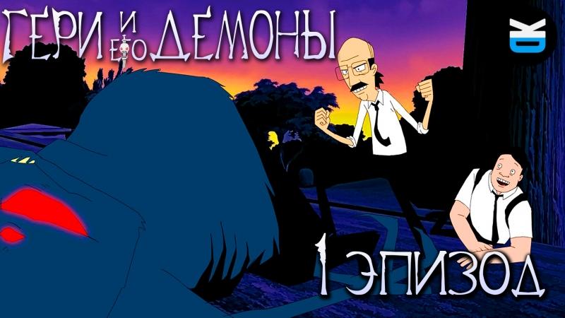 ГЕРИ И ЕГО ДЕМОНЫ S01E01 GARY AND HIS DEMONS [KORBENDALLAS]