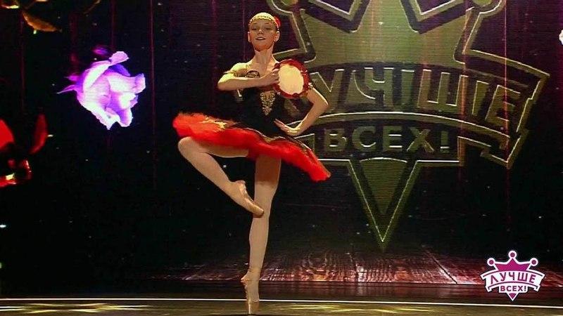 Целеустремленная балерина Владлена Тингайкина. Лучше всех! Фрагмент 43 выпуска от03.06.2018