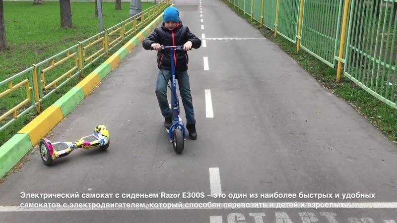 Электросамокат и как на нем кататься Razor E300S HD An electric skateboard and h