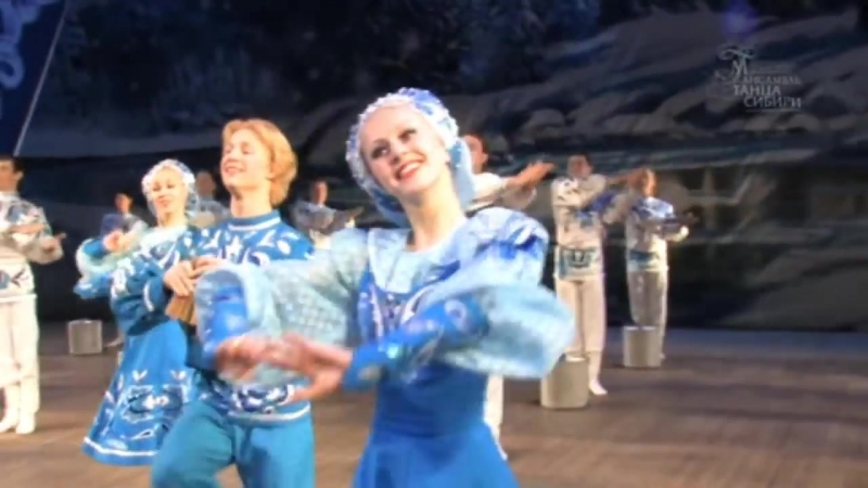 Ансамбль танца сибири имени Михаила Годенко Сибирь моя