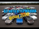 Цены на БУ авто в Германии 2018 Поддержанные машины из ЕС АВТОХЛАМ