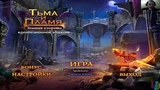 Darkness and Flame the Dark Side CE финал