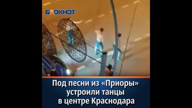 Жаркие ночные танцы под песни из «Приоры» устроили в центре Краснодара