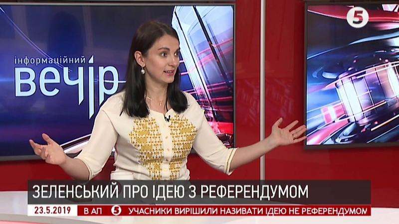 Є шок! - Ганна Гопко про ідею Зеленського щодо референдуму | Інфовечір - 23.05.2019