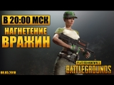 Раковальня Live №112 | PlayerUnknowns Battlegrounds