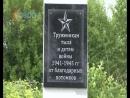 Памятник Труженикам тыла и детям ВОВ в с.Альняш