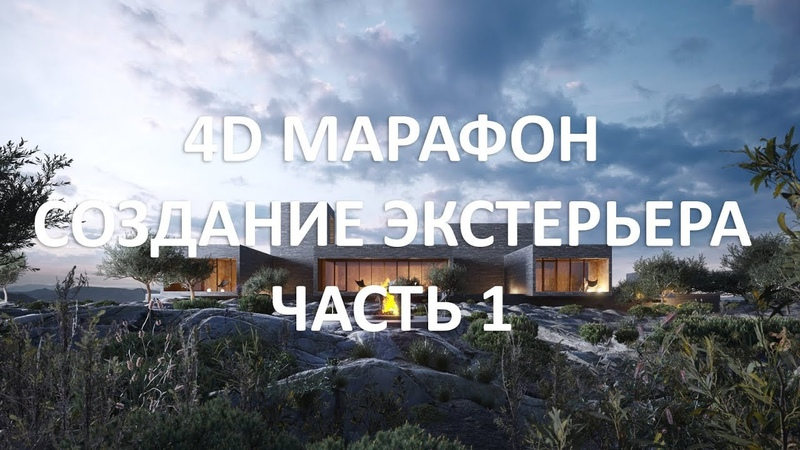 3Ds MAX. День 1. Подготовка сцены, работы с QUIXEL MEGASKANS. CORONA RENDER