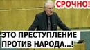 МОЛНИЯ Шеин ЖЕСТКО ОТЧИТАЛ партию Единую Россию из за поддержки ПОДНЯТЬ пенсионный ВОЗРАСТ в РФ