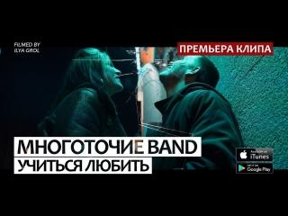 Премьера. Многоточие Band feat. Динайс & Mary-A - Учиться любить