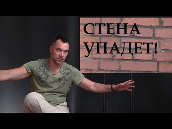 Алексей Арестович - КРЕМЛЕВСКАЯ СТЕНА БУДЕТ РАЗРУШЕНА!