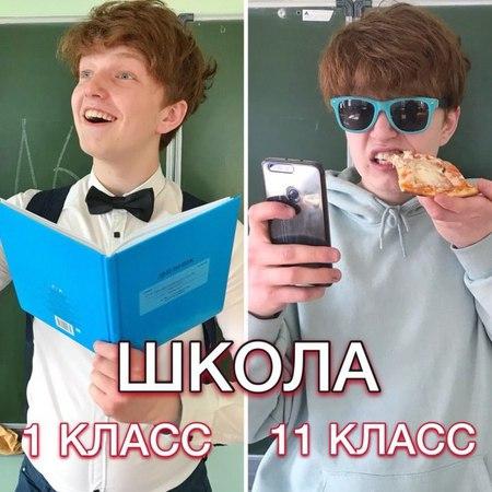 """Платон Горохов on Instagram: """"❗️Смотреть до конца❗️ 📚Отличие 1 и 11 класса ••• ❤️Напиши слово «ШКОЛА» по буквам так, чтобы тебя никто не перебил, и..."""