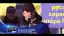 4 ноября 2017 ЛДПР День народного единства Митинг ЛДПР в Тюмени