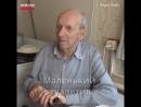 91-летний ветеран Войны живет без воды и туалета