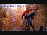 Spider-Man DLC Война Банд Прохождение Стрим - Кувалда #2