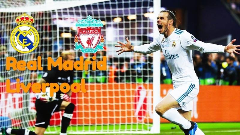 РЕАЛ МАДРИД - ЛИВЕРПУЛЬ 31 финал Лиги Чемпионов 2018 Real Madrid Liverpool Champions League