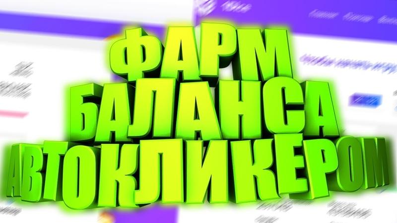 ФАРМ БАЛАНСА АВТОКЛИКЕРОМ НА 1DICE | НАФАРМИЛ 8000 РУБЛЕЙ