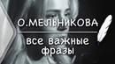 Ок Мельникова - все важные фразы(Стих и Я)
