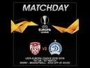 Лига Европы 18 19 Дерри Сити Динамо Минск LIVE