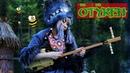 ВЛАСТЕЛИНЫ МЁДА / PRIMITIVE HONEY. ХИТ! Music Video гр. Otyken