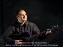 Соблазняет этот мир нас наживою автор и исполнитель песни Мельков Сергей Гвоздика