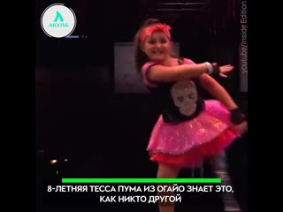 Танцы от Тесс | АКУЛА