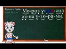 Уроки 16-18. Учим буквы З, Й и Г, читаем слоги, слова и предложения вместе с кисой Алисой 0