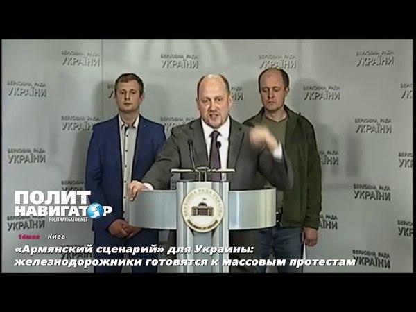 «Армянский сценарий» для Украины железнодорожники готовятся к массовым протестам