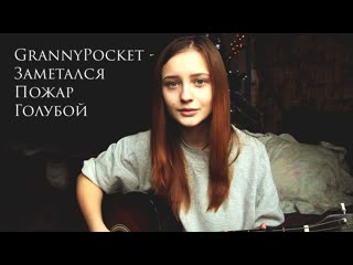 Lera Yaskevich - Заметался пожар голубой (The Retuses)