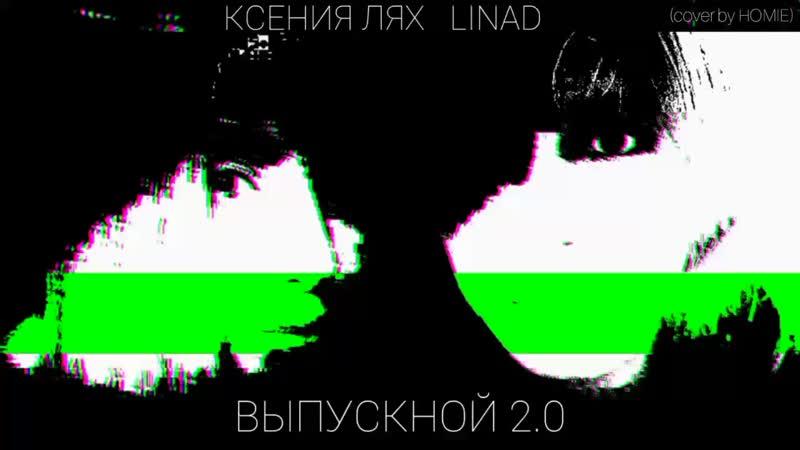 LINAD feat. Ксения Лях - Выпускной 2.0 (audio)
