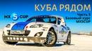 КУБА РЯДОМ 5: учимся ездить боком на Мазде MX5CUP, диванный дрифтер Кирилл Зайцев на гоночной трассе