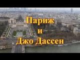 Париж и Джо Дассен