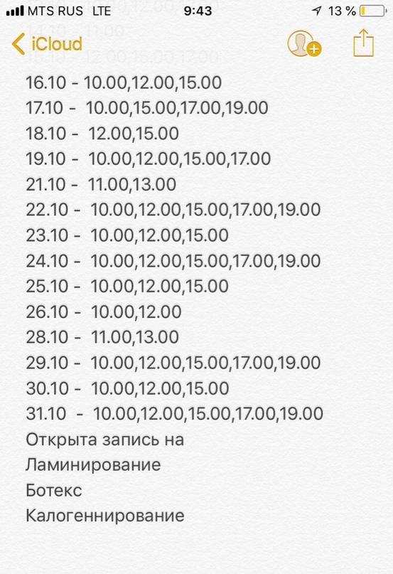 Тома Васильева | Челябинск