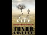 Андрей Бинев Тихий солдат