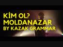 MOLDANAZAR – Kim Ol? (lyrics by Kazak Grammar)