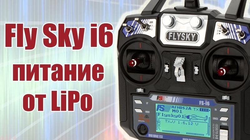 Моделист-конструктор. FlySky i6. Переделка питания на Li-Pol, Li-ion | Хобби Остров.рф