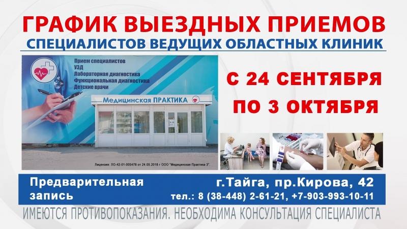 График приема специалистов областных клиник в г Тайга с 24 сент по 3 окт