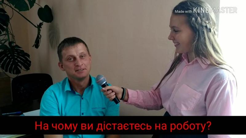 Новини Верхньотокмацької ЗОШ. Інтервю вчителів та одинадцятикласників))