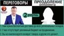 Возражения в продажах и ответы на них. Переговоры с дистрибьютором. Якимов Владислав. Ядро.