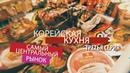 Сериал Самый Центральный рынок (серия 03 Корейская кухня )