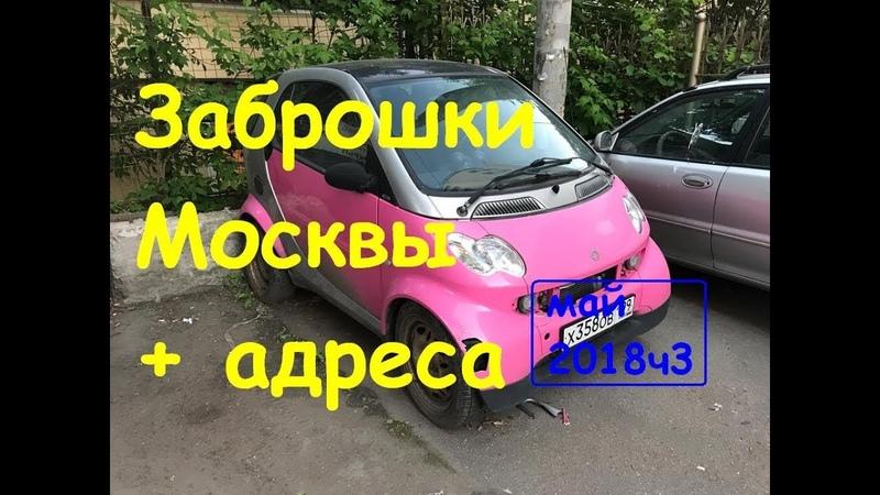Московский автохлам Авто заброшки Машины призраки Май 2018 ч3