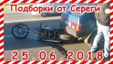 25 06 2018 Видео аварии дтп автомобилей и мото снятых на видеорегистратор Car Crash Compilation may группа httpvk.comavtook