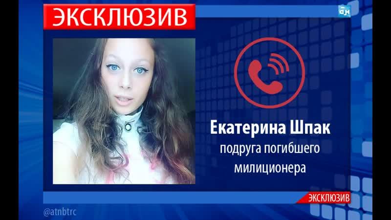 Екатерина Шпак, подруга убитого могилёвского милиционера