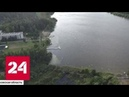 Озеро Круглое суд Дмитровского района запретил строительство на заповедных берегах Россия 24