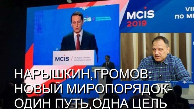 Системный доклад Сергея Нарышкина и системная статья Владимира Громова как подстрочник аналитикам