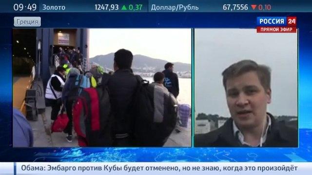 Новости на «Россия 24» • Греческая полиция начала депортацию нелегальных мигрантов с Лесбоса
