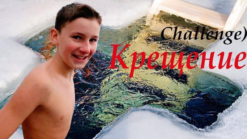 Как я купался на крещение в Чёрном море | Challenge | встретили лебедя