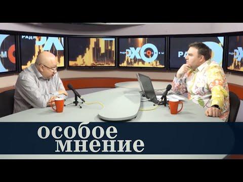 Игорь Виттель / Особое мнение 21.05.19