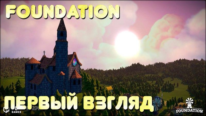 Foundation - первый взгляд, обзор. Градостроительный симулятор с ручной проектировкой зданий 1