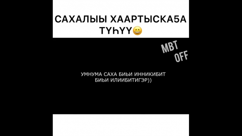 Сахалыы Позитив on Instagram_ _Кырдьазас кэм_0(MP4).mp4